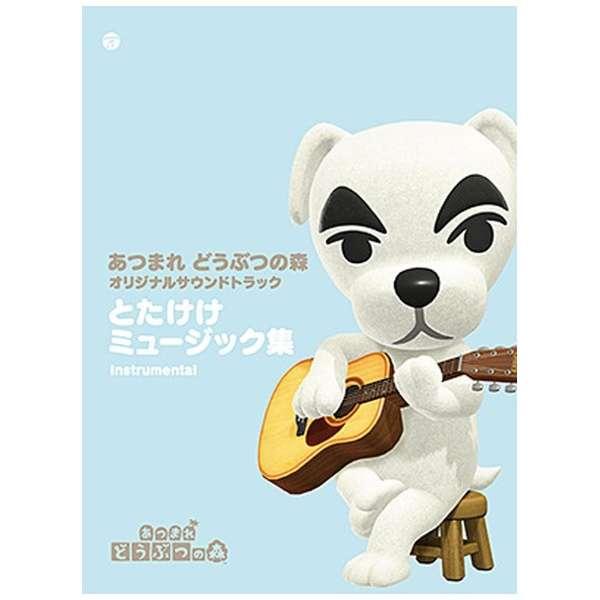 (ゲーム・ミュージック)/ 「あつまれ どうぶつの森」オリジナルサウンドトラック とたけけミュージック集 Instrumental 【CD】