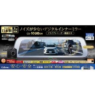 デジタルインナーミラー+後方ドライブレコーダー CS1000SM [セパレートミラー型 /Full HD(200万画素)]