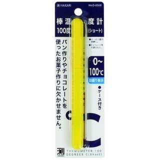 測HAKARI 棒温度計100度ショート D-6568
