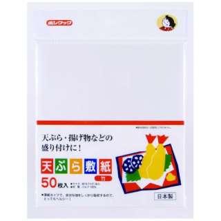 天ぷら敷紙 50枚 竹 BC-202