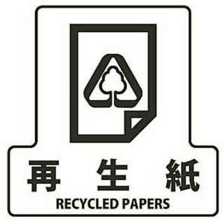 分別シールF 再生紙(SF-06) 12420