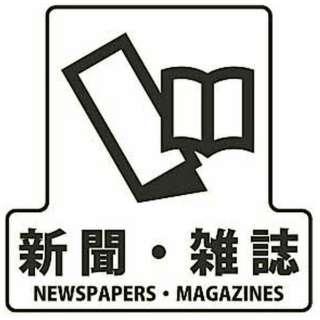 分別シールF 新聞 雑誌(SF-07) 12421