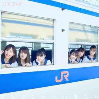 HKT48/ 君とどこかへ行きたい TYPE-A 【CD】