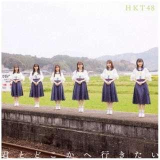 HKT48/ 君とどこかへ行きたい TYPE-B 【CD】
