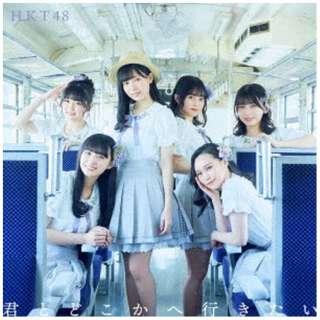 HKT48/ 君とどこかへ行きたい TYPE-C 【CD】