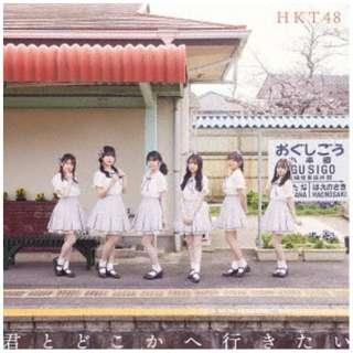 HKT48/ 君とどこかへ行きたい TYPE-D 【CD】