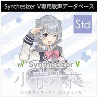 Synthesizer V 小春六花 [Win・Mac・Linux用] 【ダウンロード版】