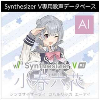Synthesizer V 小春六花 AI [Win・Mac・Linux用] 【ダウンロード版】