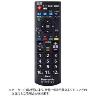 純正テレビ用リモコン【部品番号:N2QBYA000990】