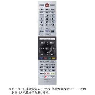 純正テレビ用リモコン【部品番号:75045579】 CT-90493