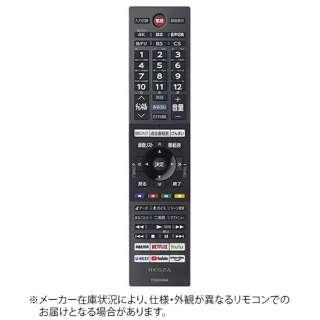 純正テレビ用リモコン【部品番号:75045628】 CT-90496