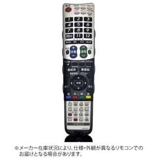 純正テレビ用リモコン 0106380407