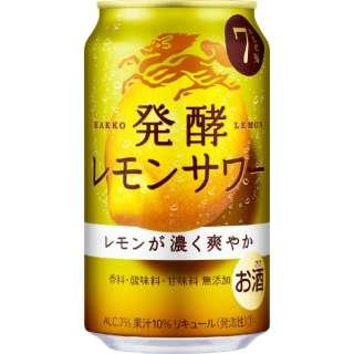 麒麟 発酵レモンサワー 350ml 24本【缶チューハイ】