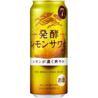 麒麟 発酵レモンサワー 500ml 24本【缶チューハイ】