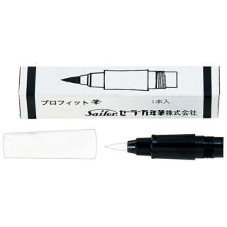 プロフィット筆ペン用替穂先 280501000