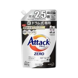 【大容量】アタックZERO (ゼロ) 洗濯洗剤 液体 ドラム式専用 詰め替え 900g