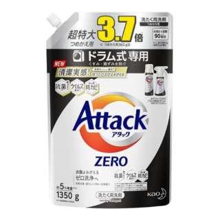 【大容量】アタックZERO (ゼロ) 洗濯洗剤 液体 ドラム式専用 詰め替え 1350g