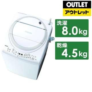【アウトレット品】 タテ型洗濯乾燥機 ZABOON(ザブーン) グランホワイト AW-8V9-W [洗濯8.0kg /乾燥4.5kg /ヒーター乾燥(排気タイプ) /上開き] 【生産完了品】