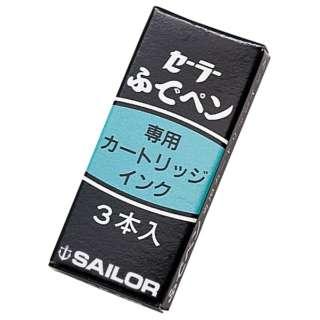 筆ペン用カートリッジインキ(プロフィット筆ペン用)BK 130154120