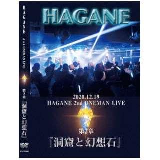 HAGANE/ 2020.12.19 HAGANE ONEMAN LIVE 第二章『洞窟と幻想石』 【DVD】