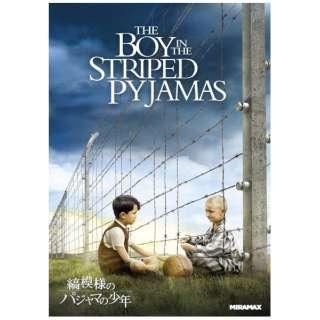 縞模様のパジャマの少年 【DVD】