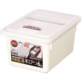 引き出し用米びつ 6kg(パッキン付)ホワイト