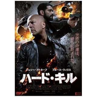 ハード・キル 【DVD】