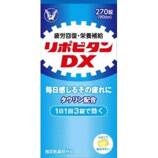 【医薬部外品】リポビタンDX(270錠)90日分〔ビタミン剤〕