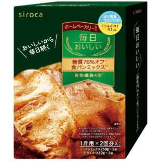 シロカ 毎日おいしい糖質76%オフ食パンミックス SHB-MIX3000
