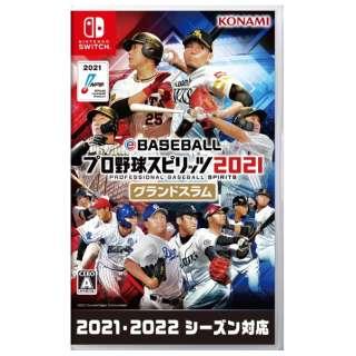 【早期購入特典付き】 eBASEBALLプロ野球スピリッツ2021 グランドスラム 【Switch】