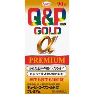 【第3類医薬品】キューピーコーワゴールドαプレミアム90錠