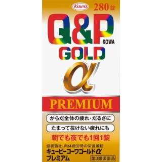 【第3類医薬品】キューピーコーワゴールドαプレミアム280錠
