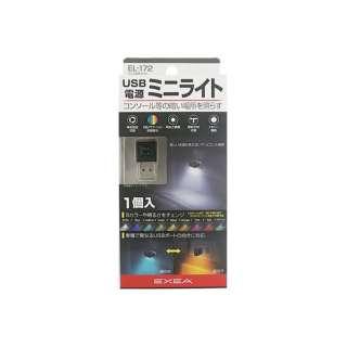 ミニUSBライト(USB電源LEDライト) EL172