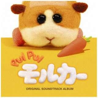 小鷲翔太(音楽)/ PUI PUIモルカーオリジナルサウンドトラックアルバム 【CD】