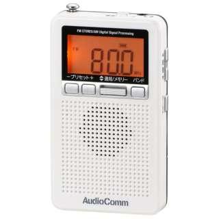 DSPポケットラジオ AudioComm パールホワイト RAD-P360N-W [AM/FM /ワイドFM対応]