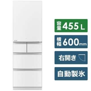 冷蔵庫 置けるスマート大容量 Bシリーズ クリスタルホワイト MR-B46G-W [5ドア /右開きタイプ /455L] 《基本設置料金セット》