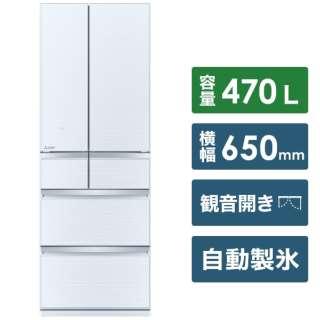 冷蔵庫 置けるスマート大容量WXシリーズ クリスタルホワイト MR-WX47G-W [6ドア /観音開きタイプ /470L] 《基本設置料金セット》