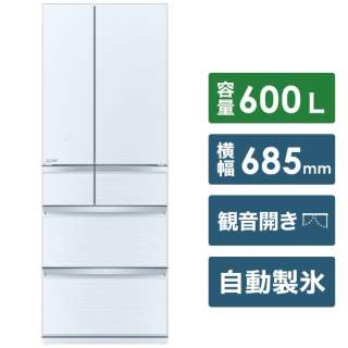 冷蔵庫 置けるスマート大容量WXシリーズ クリスタルホワイト MR-WX60G-W [6ドア /観音開きタイプ /600L] 《基本設置料金セット》
