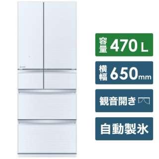 冷蔵庫 置けるスマート大容量WXシリーズ クリスタルホワイト MR-WX47LG-W [6ドア /観音開きタイプ /470L] 《基本設置料金セット》