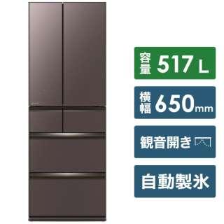 冷蔵庫 置けるスマート大容量 WXDシリーズ フロストグレインブラウン MR-WXD52G-XT [6ドア /観音開きタイプ /517L] 《基本設置料金セット》