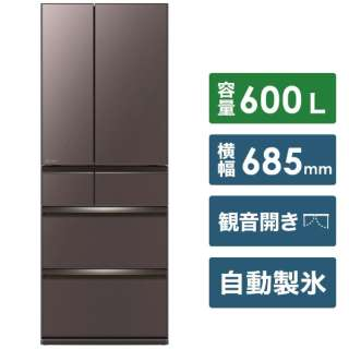 冷蔵庫 置けるスマート大容量 WXDシリーズ フロストグレインブラウン MR-WXD60G-XT [6ドア /観音開きタイプ /600L] 《基本設置料金セット》