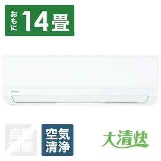 RAS-H401PBK-W エアコン 2021年 大清快 H-PBKシリーズ ホワイト [おもに14畳用 /100V] 【標準工事費込み】