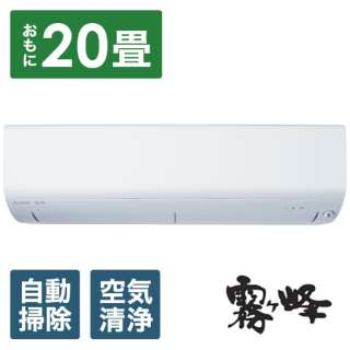 MSZ-BKR6321S-W エアコン 2021年 霧ヶ峰 BKRシリーズ ピュアホワイト [おもに20畳用 /200V] 【標準工事費込み】【無料長期保証付き】