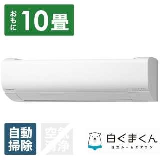 RAS-W28LBK-W エアコン 2021年 白くまくん WBKシリーズ スターホワイト [おもに10畳用 /100V] 【標準工事費込み】