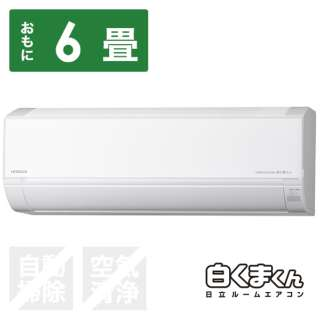 RAS-D22LBK-W エアコン 2021年 白くまくん DBKシリーズ スターホワイト [おもに6畳用 /100V]