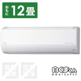 RAS-D36LBK-W エアコン 2021年 白くまくん DBKシリーズ スターホワイト [おもに12畳用 /100V] 【標準工事費込み】【無料長期保証付き】