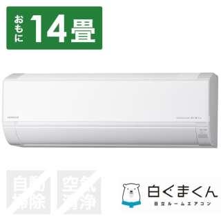 RAS-D40L2BK-W エアコン 2021年 白くまくん DBKシリーズ スターホワイト [おもに14畳用 /200V] 【標準工事費込み】【無料長期保証付き】