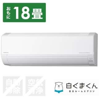 RAS-D56L2BK-W エアコン 2021年 白くまくん DBKシリーズ スターホワイト [おもに18畳用 /200V] 【標準工事費込み】【無料長期保証付き】