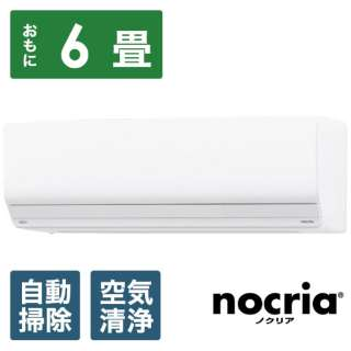 AS-Z221L-W エアコン 2021年 nocria(ノクリア)Zシリーズ ホワイト [おもに6畳用 /100V]