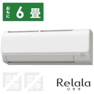 CSH-N2221R-W エアコン 2021年 Relala(リララ)Nシリーズ ホワイト [おもに6畳用 /100V] 【標準工事費込み】